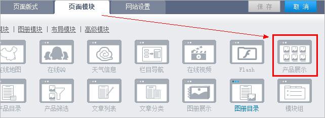 如何使用自助建站产品展示模块-千宇狐网络
